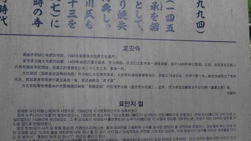 日本的景点多有日、中、韩和英语的介绍。
