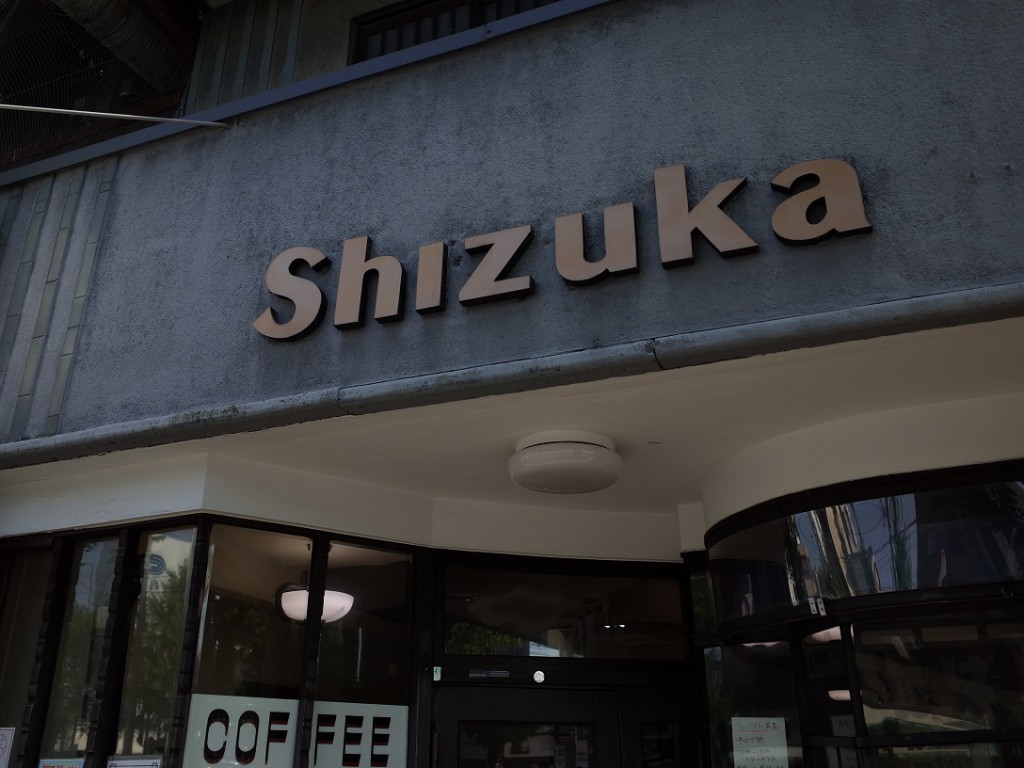 ShizuKa - 静香咖啡